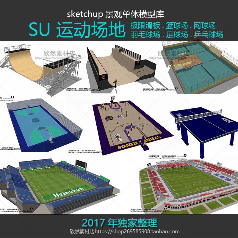 sketchup室内外设计健身运动场地体育馆su草图大师景观模型LS6-2