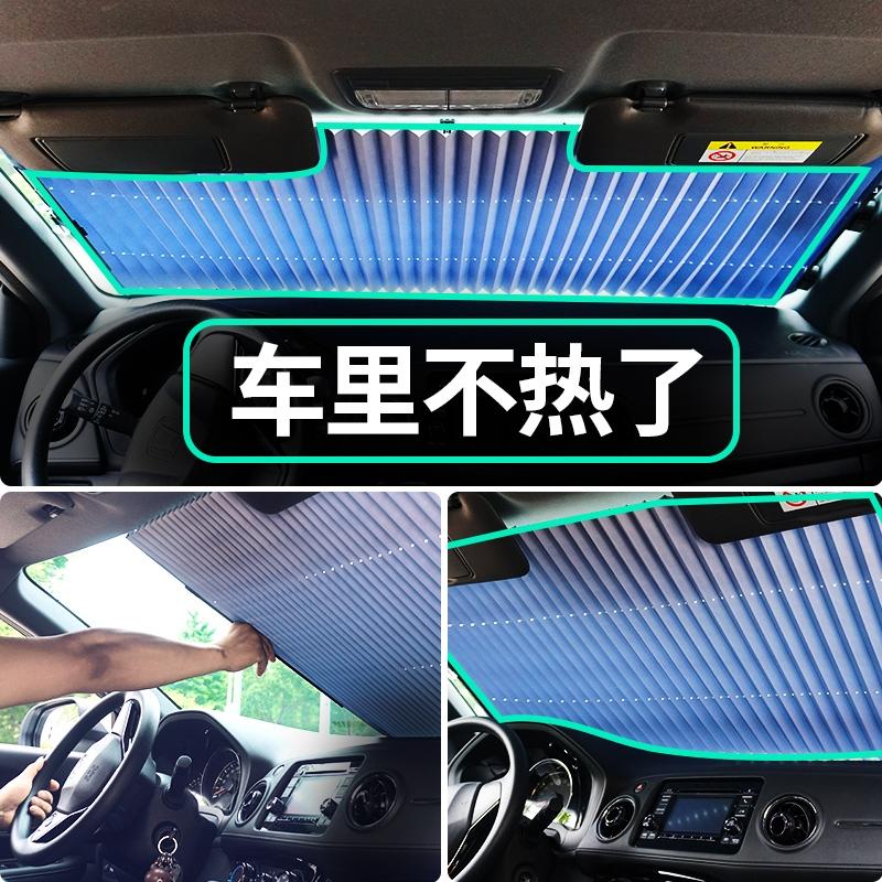 汽车遮阳帘防晒隔热自动伸缩前挡风玻璃遮阳板车内窗遮光帘遮阳挡
