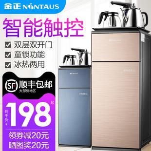 金正立式家用冷热饮水机 全自动上水多功能冰温热智能新款茶吧机