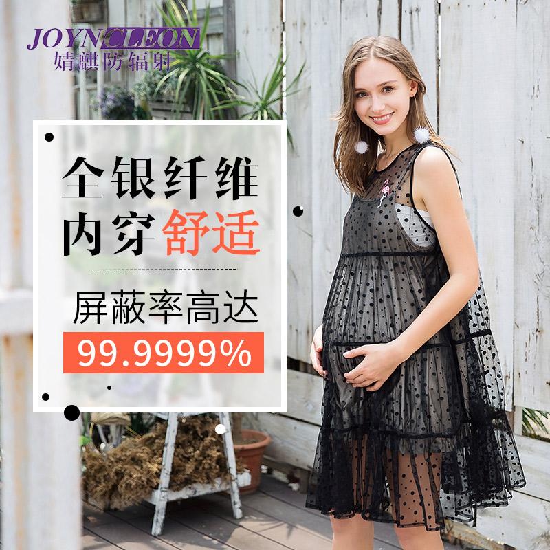 婧麒防辐射服孕妇装正品怀孕期上班内穿上衣连衣裙套装秋冬季电脑
