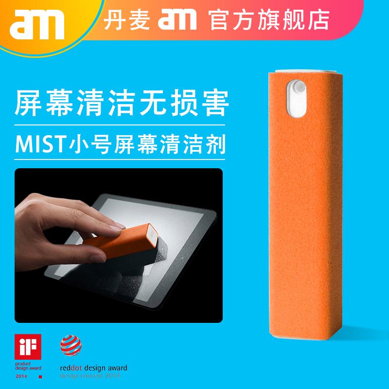 AM 丹麦 MIST小号清洁剂喷雾 手机电脑笔记本屏幕清洁喷雾 橙色