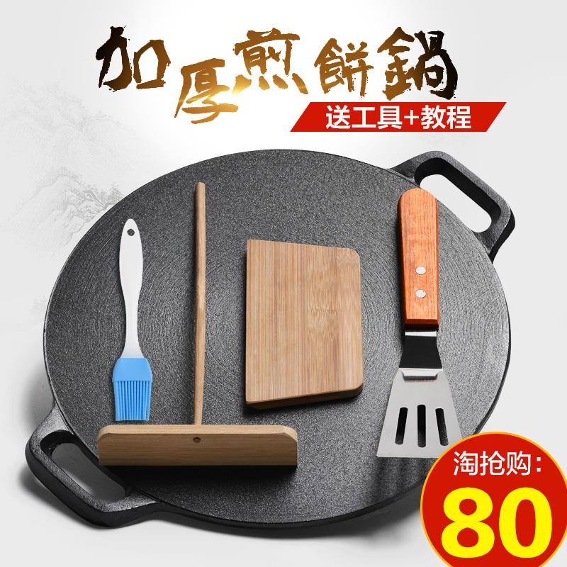铁板煎饼锅