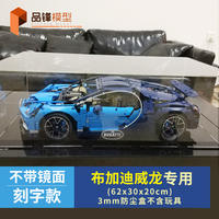 Product Front Display Box 42083 LEGO Building Blocks Bugatti Veyron Dragon Transparent Acrylic Dust Cover Dust Box