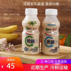蒙牛优益C活菌型乳酸菌饮品发酵乳原味低糖饮料340ml*10瓶装整箱
