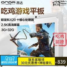 Onda/昂达 X20 4G全网通通话平板刺激战场10英寸安卓吃鸡游戏平板