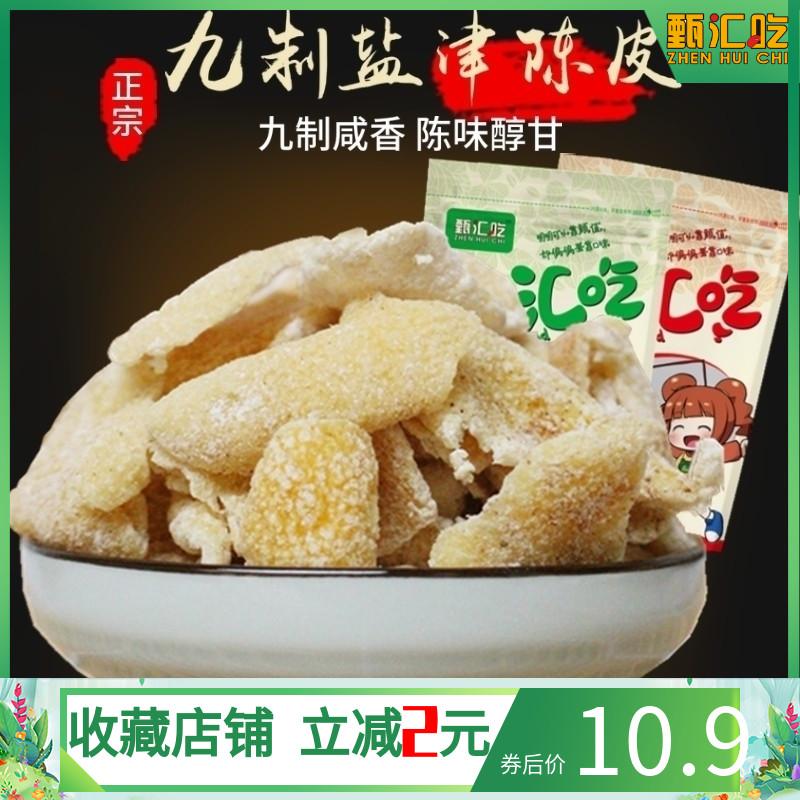 【甄汇吃】咸味 九制陈皮 孕妇零食 盐津新会钙陈皮 蜜饯500g包邮