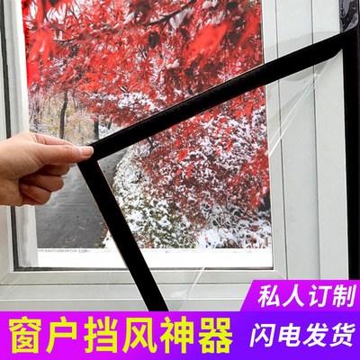 家用防风保暖膜冬天封窗户密封条保温冬季御寒防寒帘隔音挡风神器