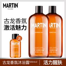马丁男士沐浴露持久留香古龙沐浴乳液全身体香水型男专用2瓶套装