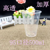 Milk tea cup plastic cup disposable 95 caliber 500 650 750 ml high-permeable thickened injection cup whole box
