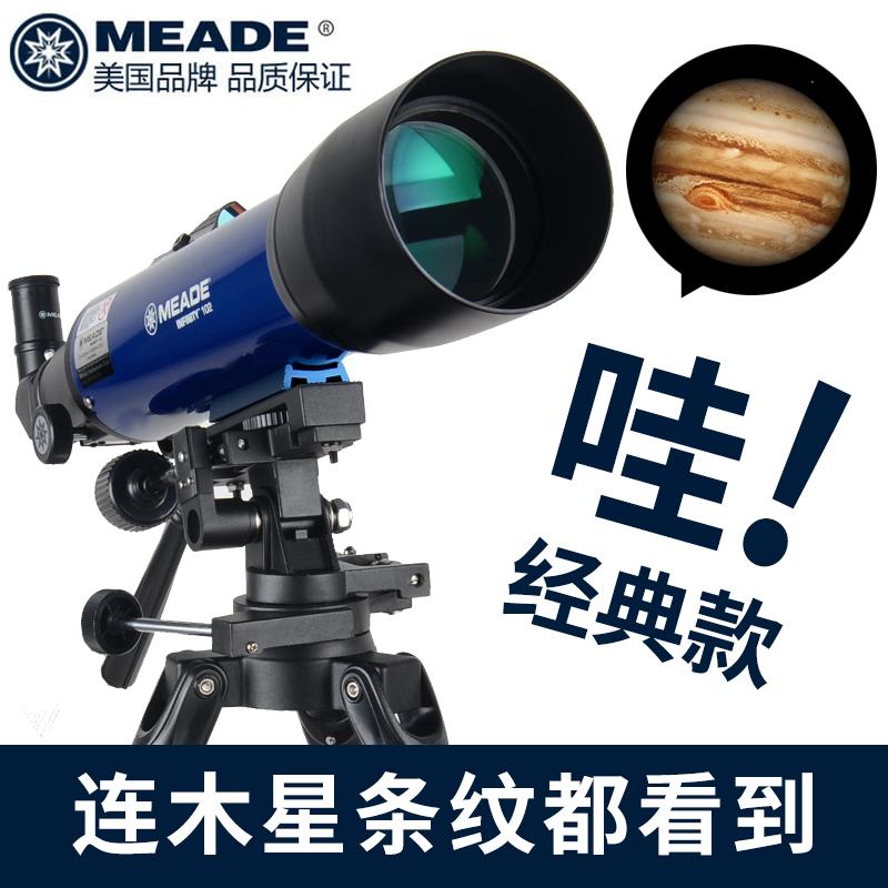 美国米德望远镜