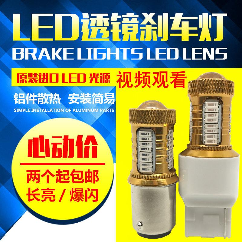 后尾灯泡 配件改装 GA3S GS5 GA5 广汽传祺LED高亮爆闪刹车灯泡GA3