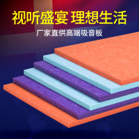Explosive sale of polyester fiber sound-absorbing board noise board piano room recording studio theater KTV kindergarten wall decoration materials