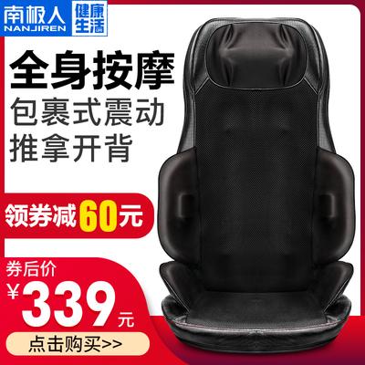 南极人颈椎按摩器颈部腰部肩部多功能全身揉捏家用靠背坐垫椅靠垫