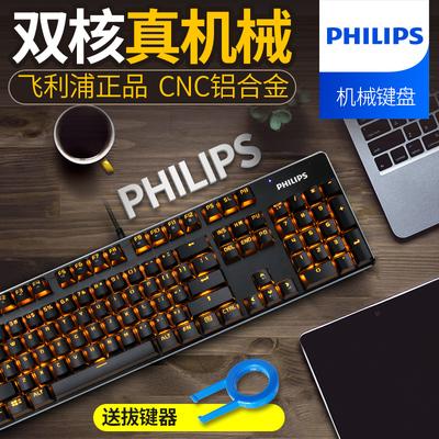 真机械键盘