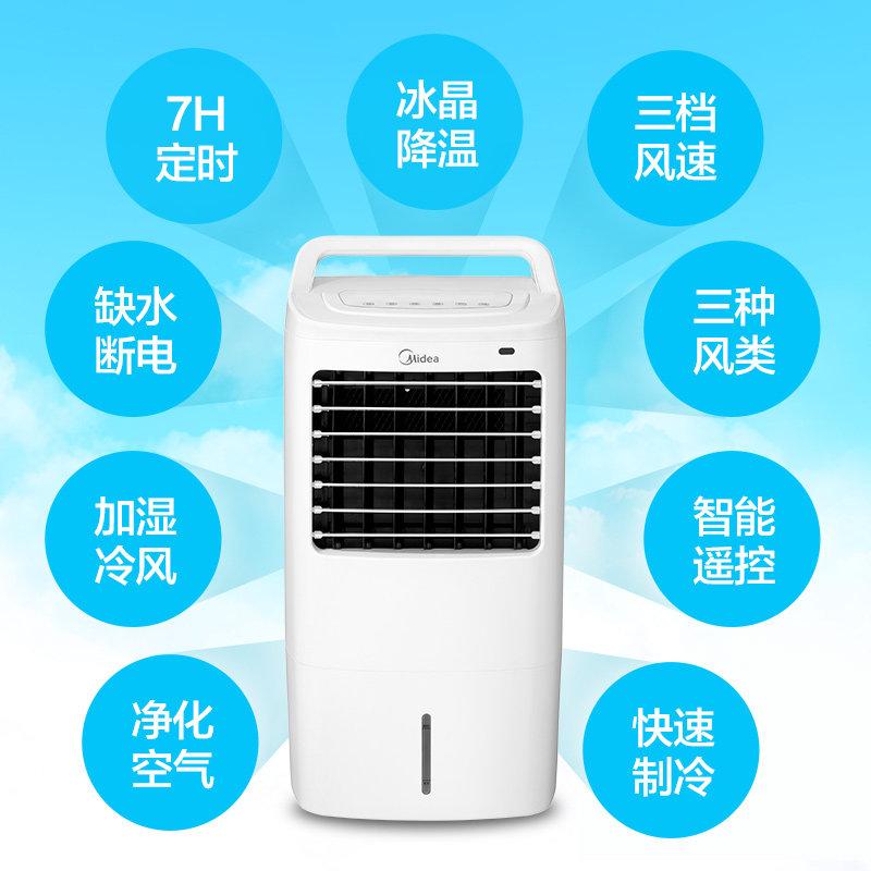 美的空调扇制冷器小空调冷风机家用制冷机迷你水空调AC120-16BRW