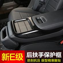 饰框 E300L后排扶手保护盖 内饰专用改装 碳纤装 奔驰新E级E200L