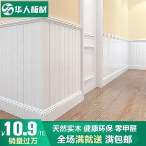 华人白色护墙板桑拿板吊顶实木进口客厅背景墙防腐木免漆扣板墙裙
