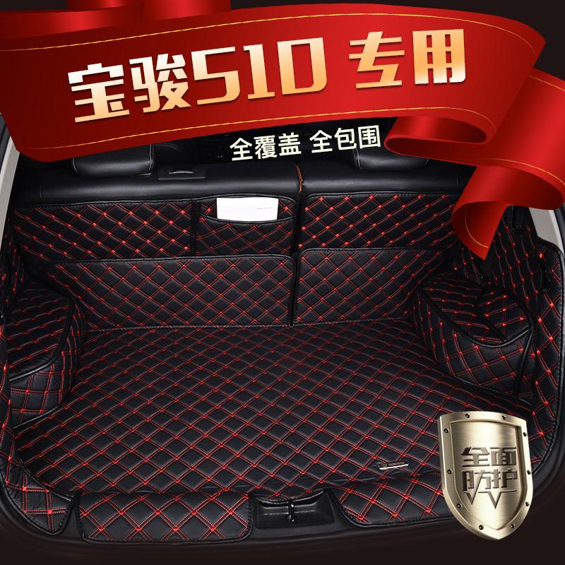 17款宝骏510专用后备箱垫全包围510尾箱垫子防水宝骏汽车改装