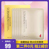Srian Wing Nourishing Mask Natural Folic Acid Moisturizing Pregnant Women's Pregnancy Skin Care