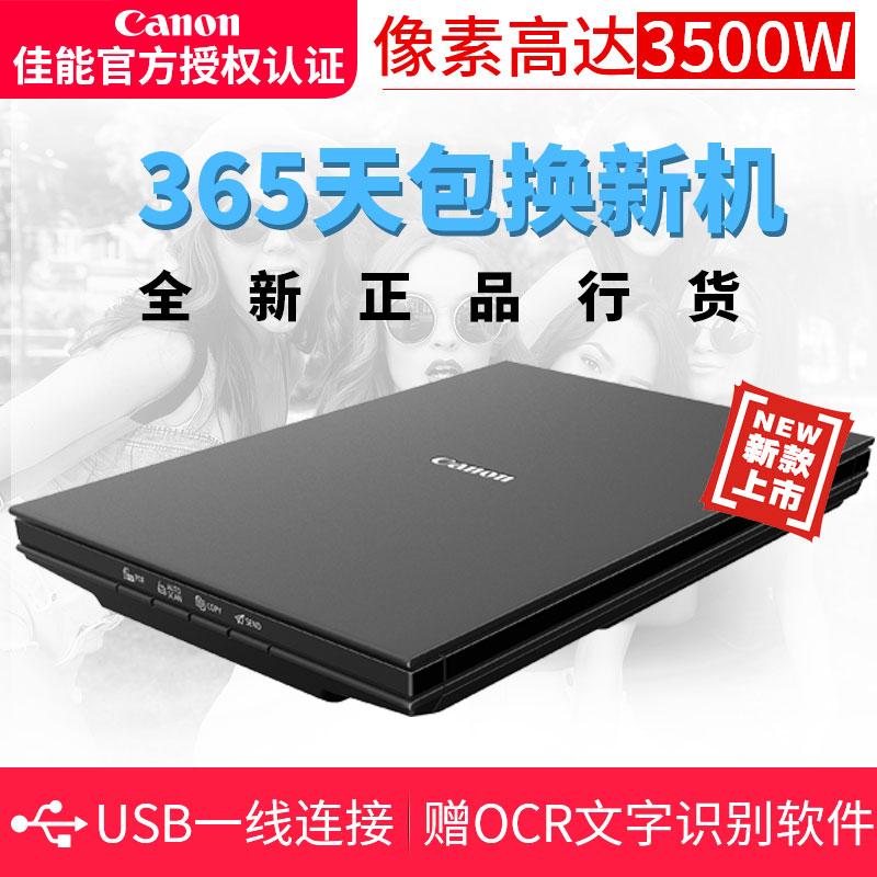 佳能lide300高清扫描仪便携式自动家...