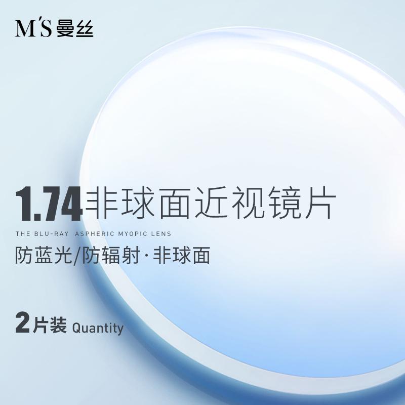 M& 39;s曼丝JP174防蓝光眼镜