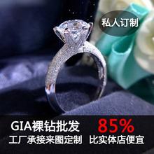 私人定制GIA裸钻戒指豪华婚戒18K金铂金男女项链耳钉定做一克拉钻