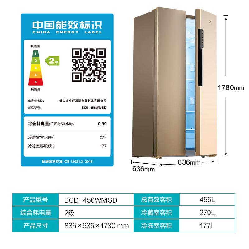 VIOMI/云米 BCD-456WMSD电冰箱双开门对开门智能风冷无霜家用小型