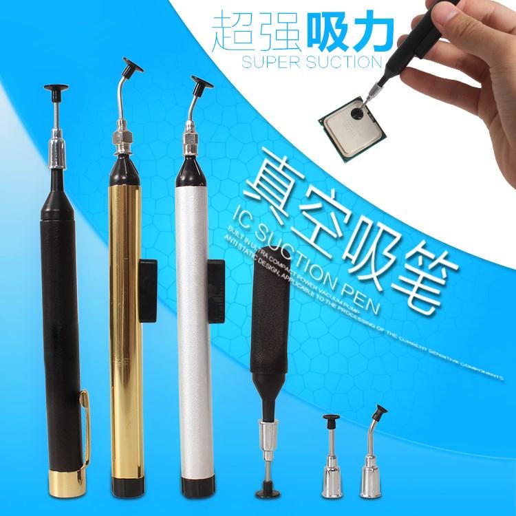真空吸笔 IC起拔器IC吸取器拾取器真空吸盘芯片吸笔
