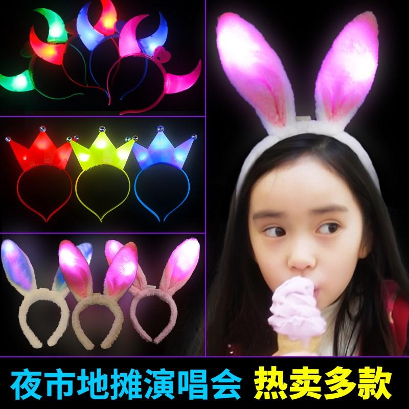 六一儿童节小兔子耳朵发卡发亮发箍发光头饰牛角灯批發唱会头箍