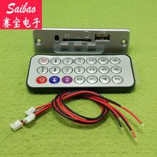 板USBSD读卡板MP3模块2×3W功放音箱解码 MP3解码 5V3.7V