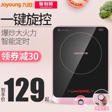 九阳电磁炉灶家用电池炉智能特价 火锅新款 正品 节能小型官方旗舰店