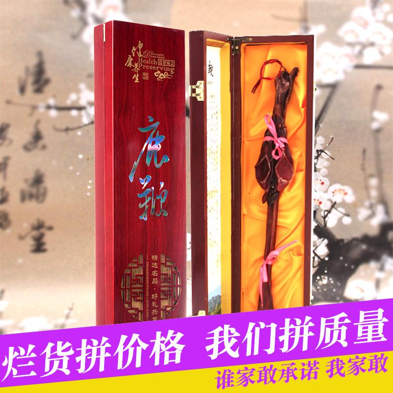 2018整枝干鹿鞭新鲜头茬长白山中药材男泡酒料礼盒梅花鹿茸片