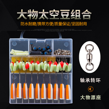 Dawu Space Bean Silica 8-20 Big Bodies Set 8-Ring Floating Seat Lead Leather Fittings Fishing Gear Fishing Goods