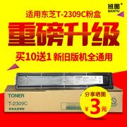 班图 适用 东芝T-2309C 粉盒2809 2303 2803 A AM复印机碳粉 墨粉 打印机墨盒 大容量 非原装 粉仓
