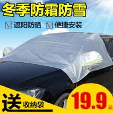 汽车半罩车衣前挡风玻璃罩冬季防霜罩盖布遮雪挡遮阳板防冻防雪罩