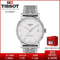 【预售】Tissot天梭官方正品魅时时尚自动机械钢带中性手表男表