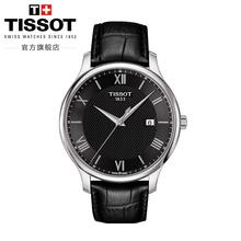 Tissot天梭官方正品俊雅时尚都市休闲石英皮带手表男表
