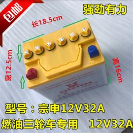 包邮宗申三轮车配套摩托车电瓶12V32A28A地摊照明水电池蓄电池图片