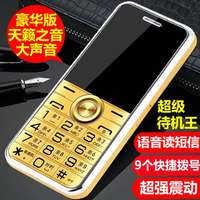 Low-cost elderly mobile phone long standby big voice big speaker domestic wholesale straight old man old mobile phone