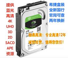希捷DM2000DM007 Seagate 拷贝满4T蓝光原盘4K3D高清电影片源音乐
