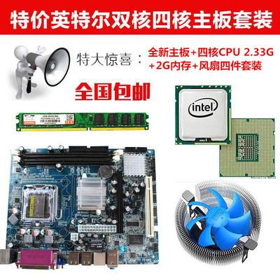 包邮全新台式电脑主板套装四核CPU L/E5410+4G内存+风扇可加独显