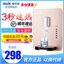 奥克斯管线机速热壁挂式冷热家用无胆直饮机即热净水器饮水机 AUX