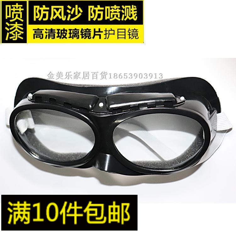 Защитные очки от лазерного излучения Артикул 544656181171