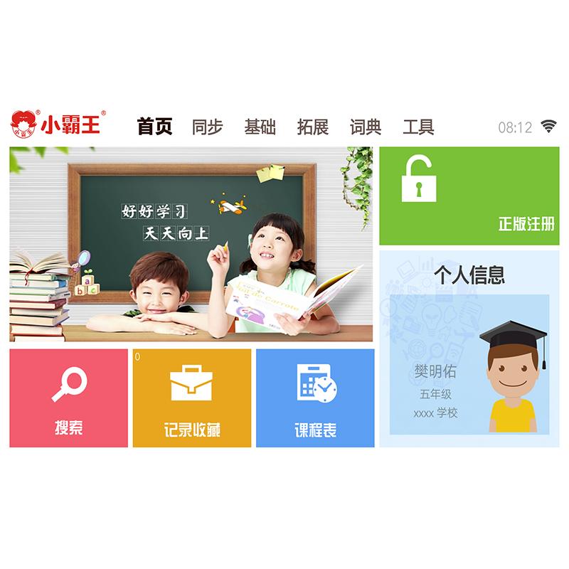 小学生初中同步安卓系统学习软件语数学英语版点读学习机