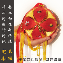 10CM绣球广西靖西壮族特色纯手工抛绣球女舞蹈绣球 绣球精品体操