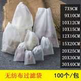 Chinese medicine decocting bag boiled meat seasoning package seasoning non-woven tea bag filter bag soup slag bag disposable
