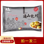 九宫乡人粑砣通山包坨土特产苕粉坨传统美食湖北红薯粉包砣发20个