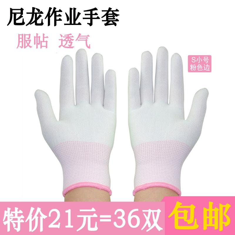 36雙夏季超薄款尼龍線透氣工作手套勞保彈力性開車防曬男女禮儀用圖片