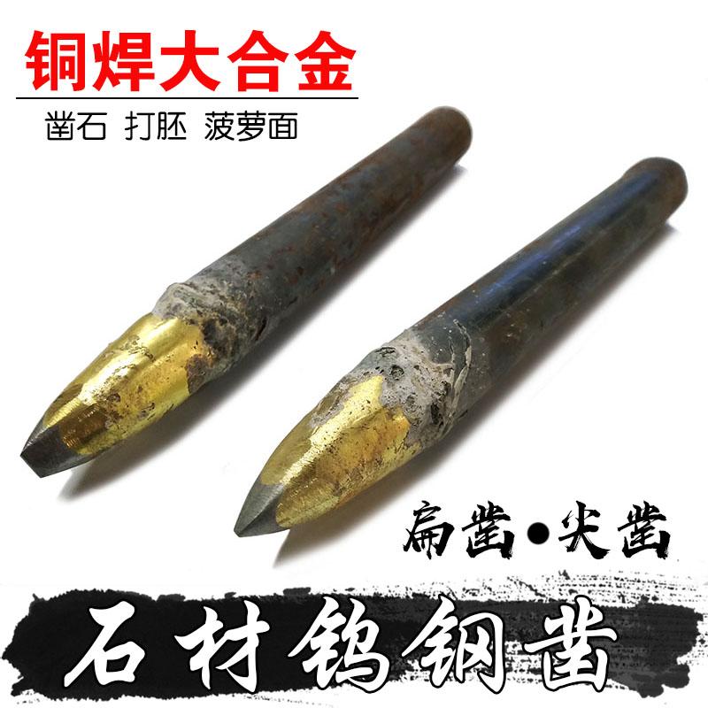 铜焊合金钨钢尖扁錾凿子石材雕刻字手工凿混凝土水泥鹅卵石打胚头