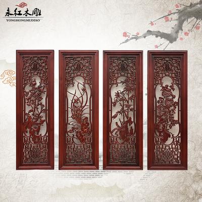 东阳木雕挂件实木香樟木雕刻壁挂梅兰竹菊四条屏中式客厅走廊挂屏